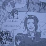 dempa040714_tensho2.jpg
