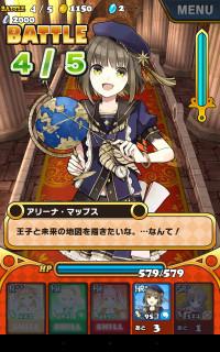 Uchihime_arena