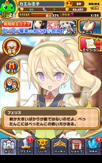 Uchihime_feris